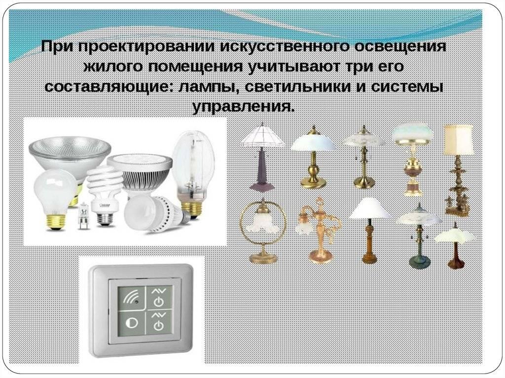 Комбинированное освещение: описание, разновидности и методы проектирования