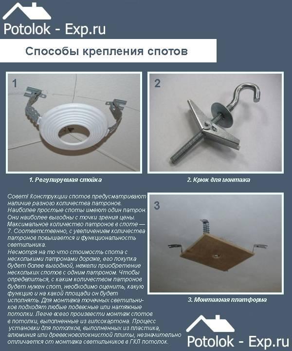 Установка точечного светильника своими руками: как правильно установить в деревянный или подвесной потолок, как развести проводку к двухклавишному выключателю - подробная схема