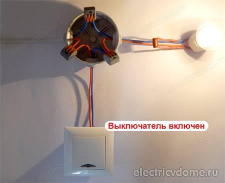 Почему светятся светодиодные лампы при выключенном выключателе?