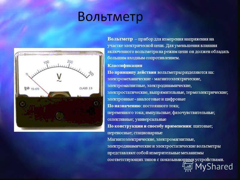 Устройство и принцип действия амперметра для измерения тока
