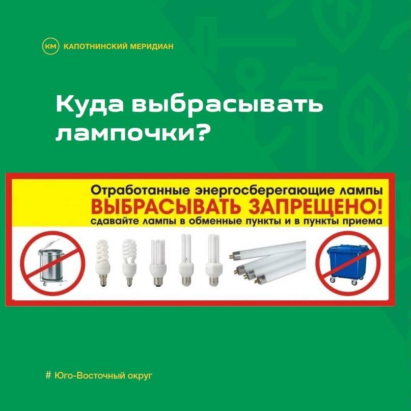 ♻ утилизация люминесцентных ламп: куда сдать энергосберегающие лампы дневного света и как утилизировать светодиодные лампы в быту