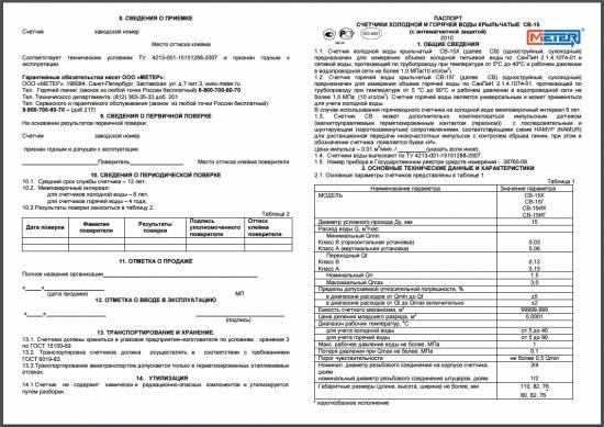 Паспорт заземляющего устройства. форма n 24 2021 - скачать образец