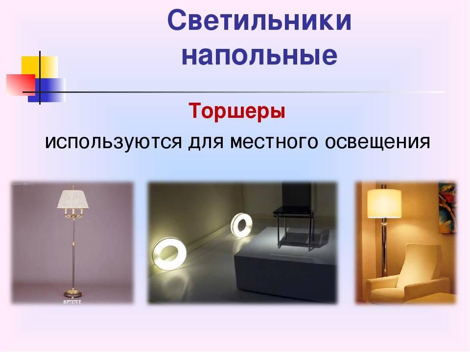 Все виды и типы освещения