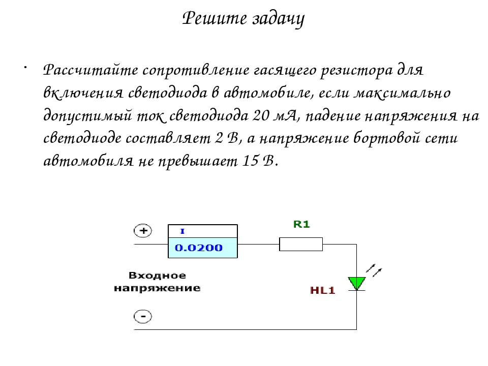 Расчет резистора для светодиода (калькулятор): формулы подбора гасящего сопротивления для 12в