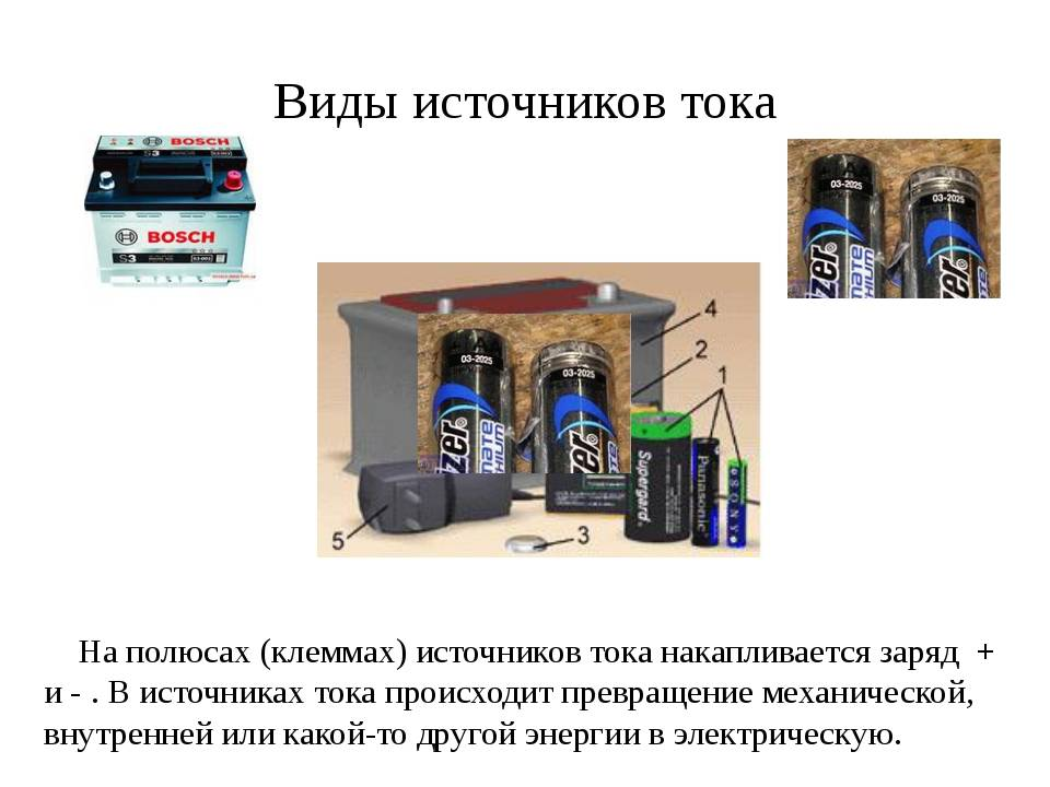 Какие существуют виды источников электрического тока?