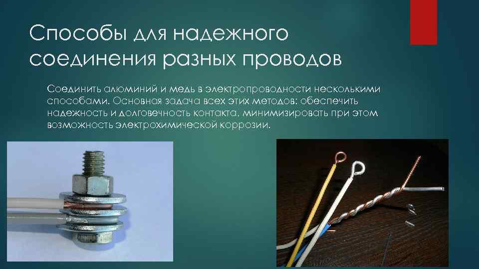 Соединение алюминиевых и медных проводов - пошаговая инструкция!