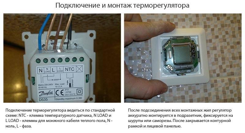 Подключение теплого пола к терморегулятору: как правильно подключить регулятор, схема, как соединить с датчиком