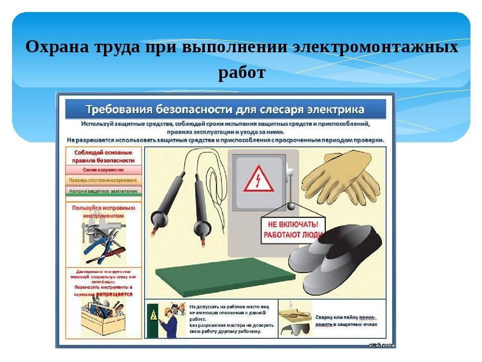 Инструкция по охране труда для  электромонтера по обслуживанию электрооборудования