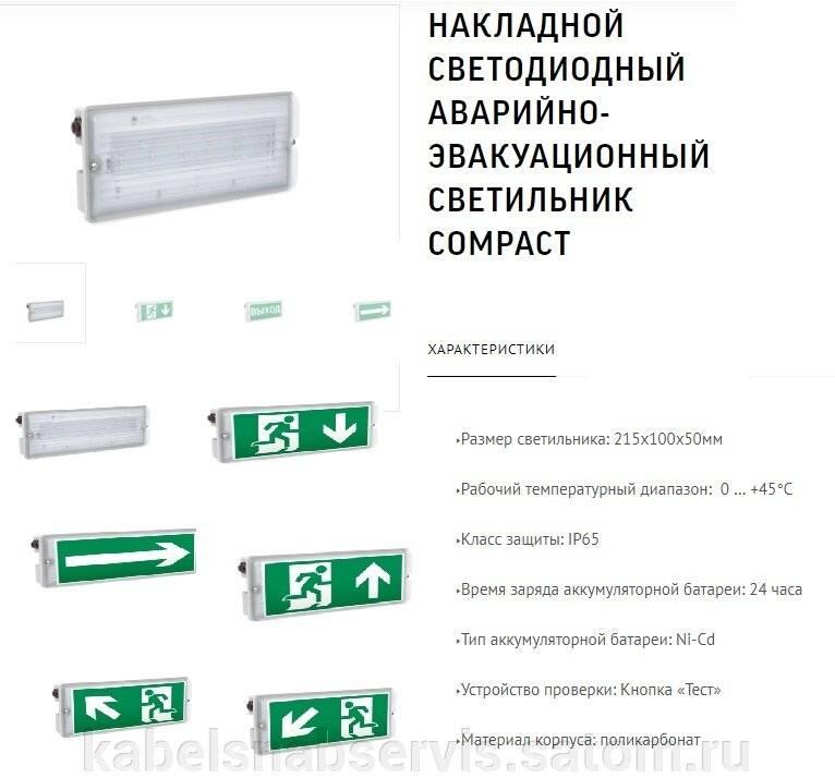Светильник светодиодный аварийный: особенности, виды, установка