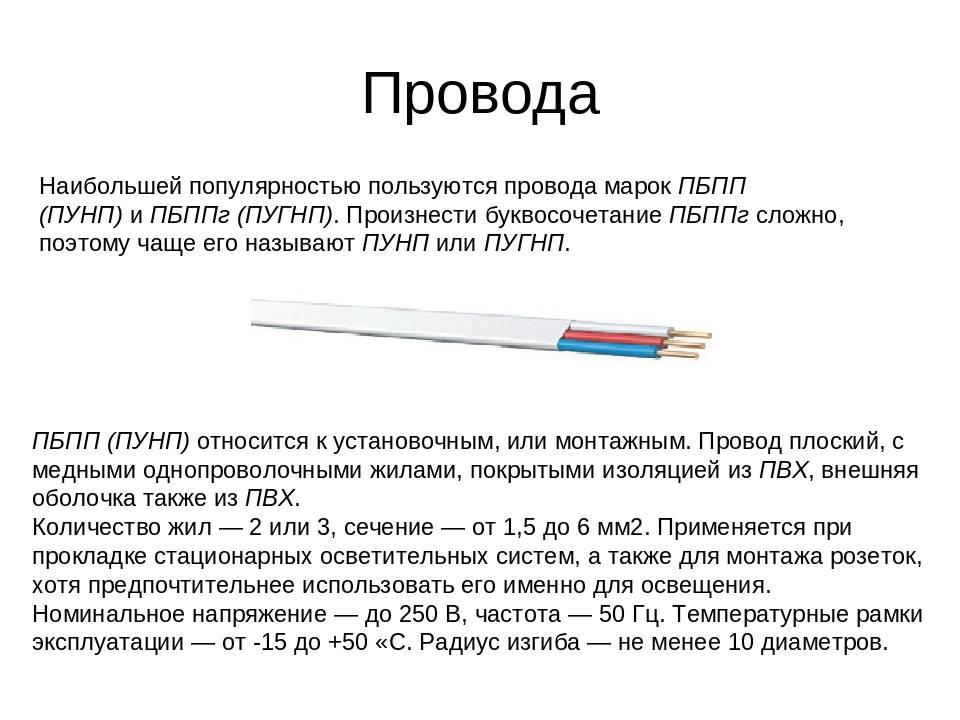 Шввп - расшифровка кабеля, характеристики и применение провода шввп