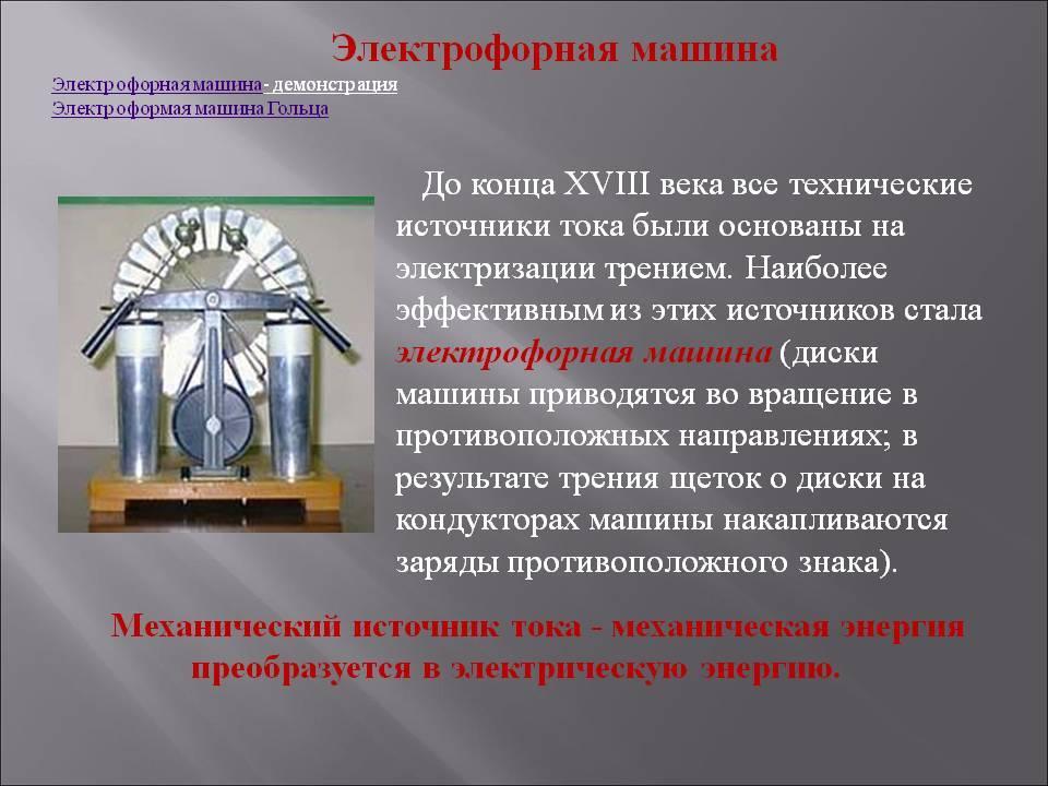 Электрофорная машина. курсовая работа (т). физика. 2013-10-16