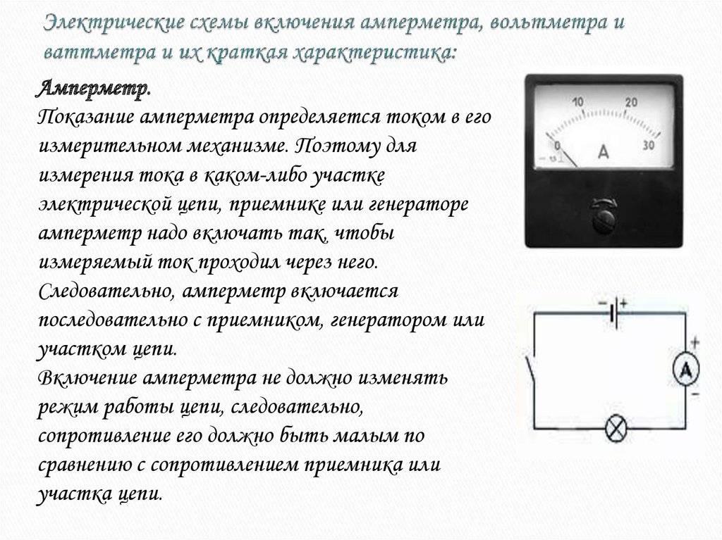 Как_подключить_китайский_вольтметр_амперметр_dsn_vc288