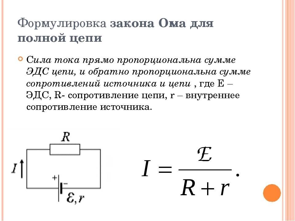 Электрический ток. закон ома для полной цепи.