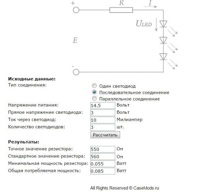 Резисторы для светодиодов: калькулятор для правильного расчёта сопротивления