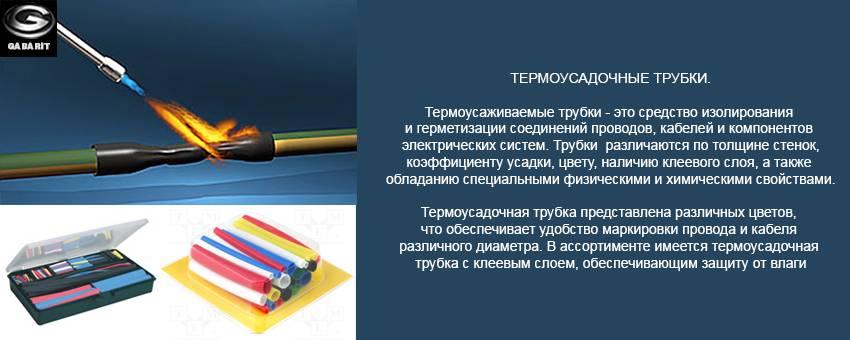 Термоусадочная трубка: размеры, характеристики, правила пользования
