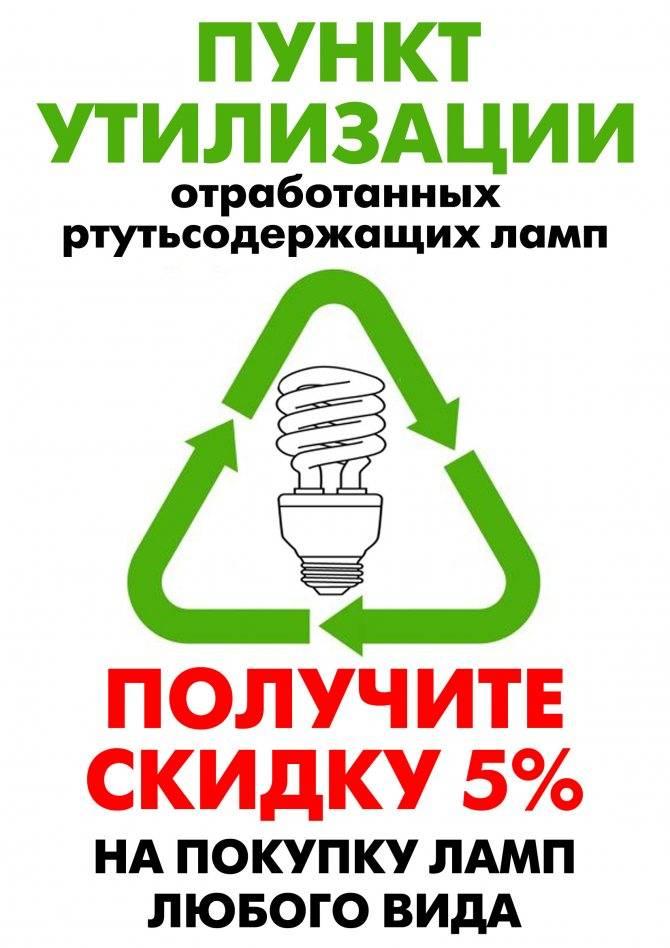 Утилизация люминесцентных, энергосберегающих и других   ртутьсодержащих ламп, приборов и отходов