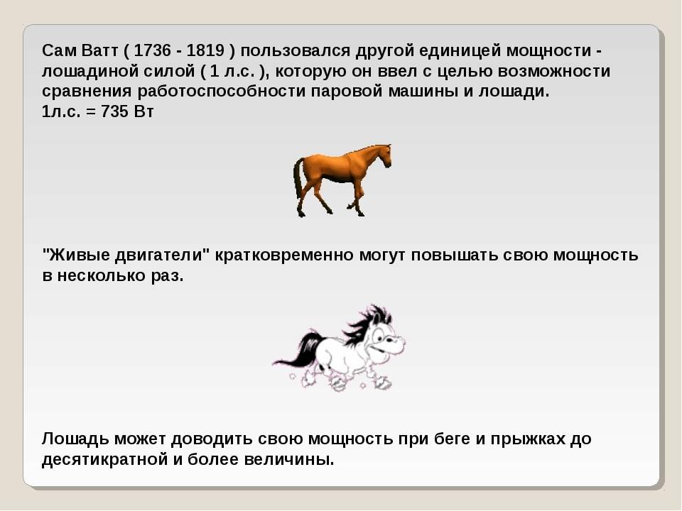 Калькулятор перевода квт в л.с. (киловатты в лошадиные силы)