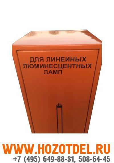 Особенности контейнеров для сбора и хранения ртутных ламп и ртутьсодержащих отходов