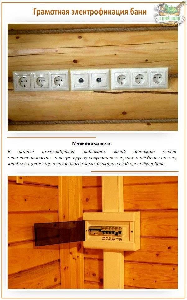 Электропроводка в бане от а до я - как провести, схемы, инструкция
