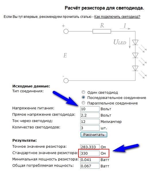 Расчет резистора для светодиода. онлайн калькулятор   уголок радиолюбителя