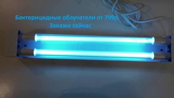 Как использовать ультрафиолетовую лампу для дезинфекции помещений