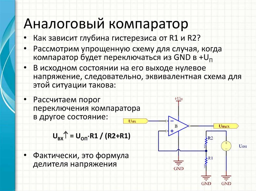 Компаратор. принцип работы компаратора