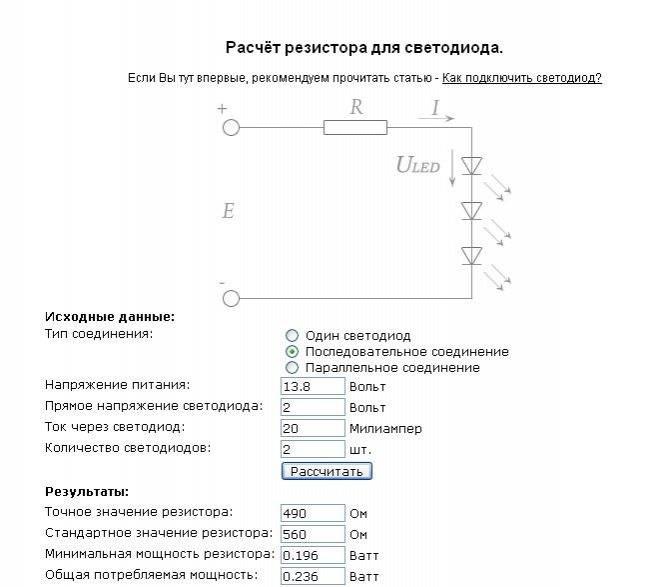 Расчет резистора (сопротивления) для светодиода