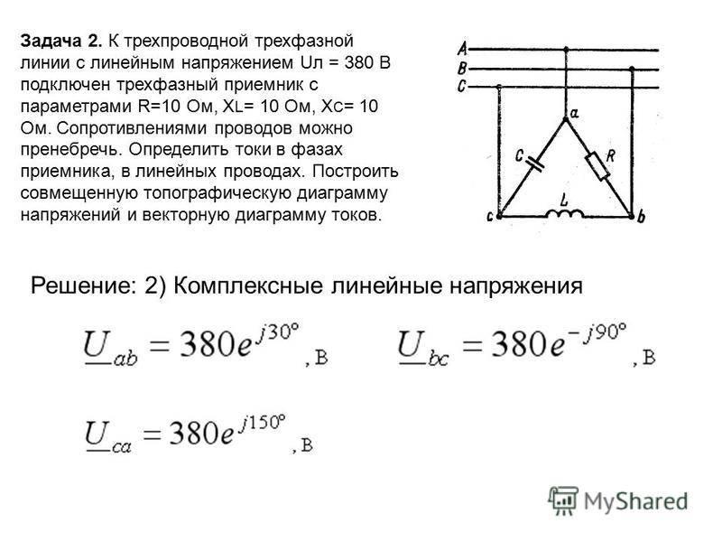 ⚡ фазное и линейное напряжение: определения, отличия, расчёт соотношения