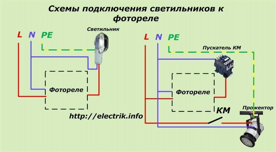 Схемы подключения фотореле