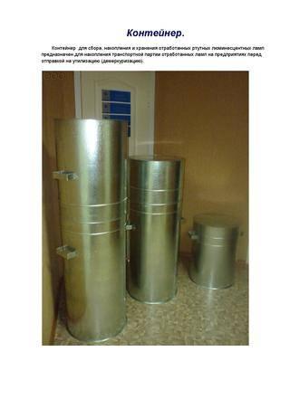 Хранение люминесцентных ламп на предприятии согласно санпин