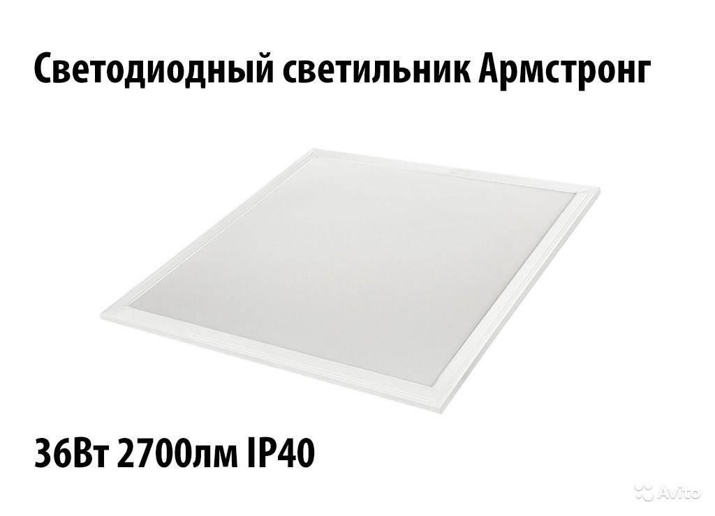 Сравнительный обзор потолочных светильников армстронг