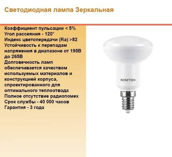 Люминесцентная лампа имеет в своем составе. большая энциклопедия нефти и газа