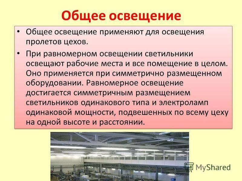 Освещение производственных помещений