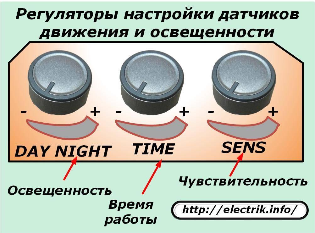 Схема подключения датчика света. настройка датчика движения для управления освещением