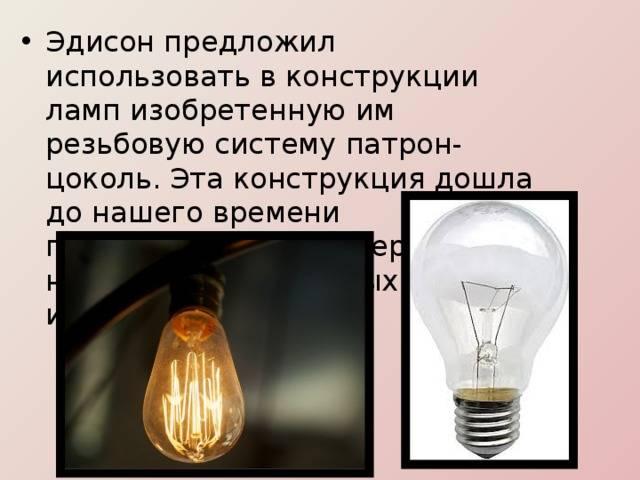 Кто изобрел лампочку (кто первый: русские или американцы?)