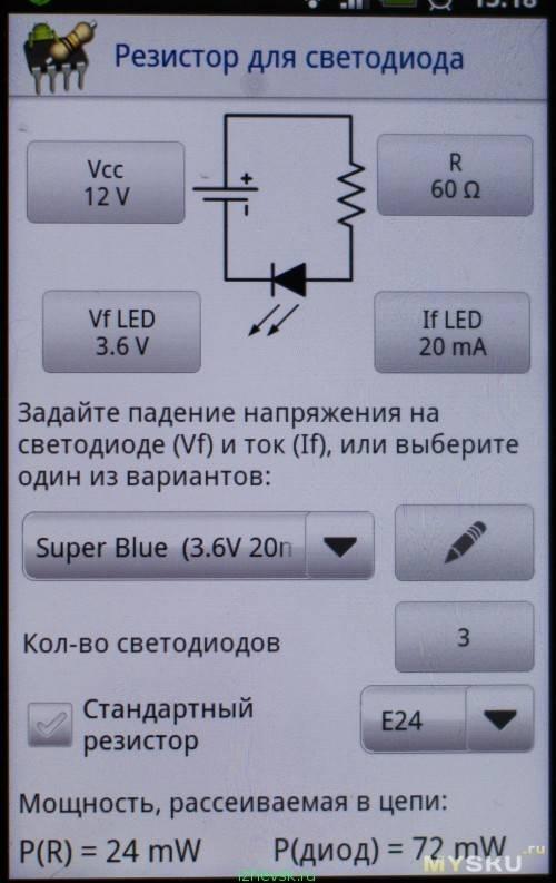 Как правильно рассчитать резистор для светодиода?