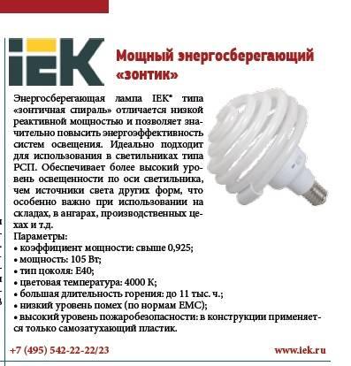 Разновидности энергосберегающих ламп