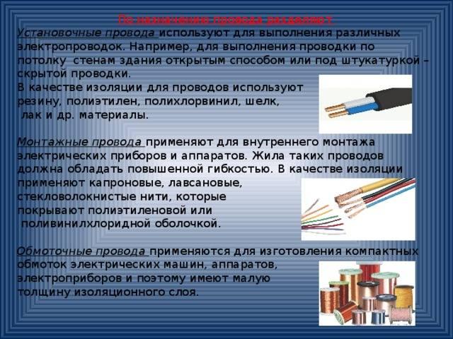 Монтаж электрической проводки в доме
