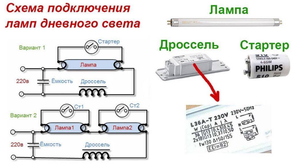 Различные схемы подключения люминесцентных ламп при помощи электромагнитного и электронного балластов