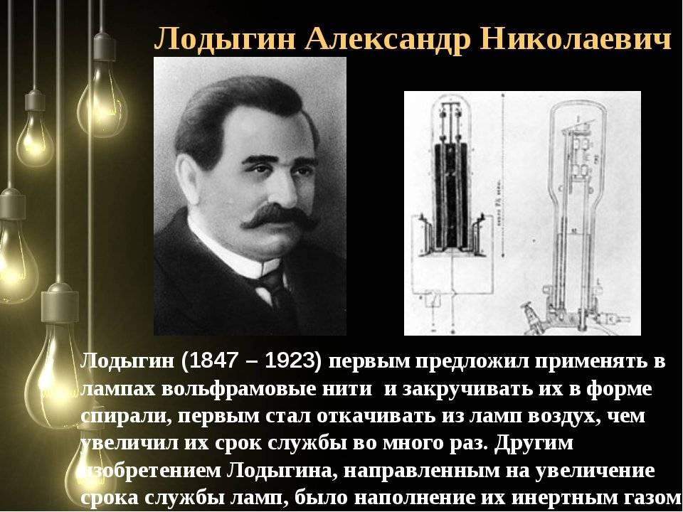 Кто первым в мире изобрел лампочку — история создания лампы накаливания