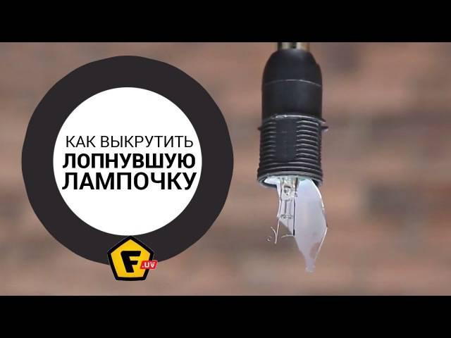 Как выкрутить лопнувшую лампочку из патрона: 5 способов - электрик