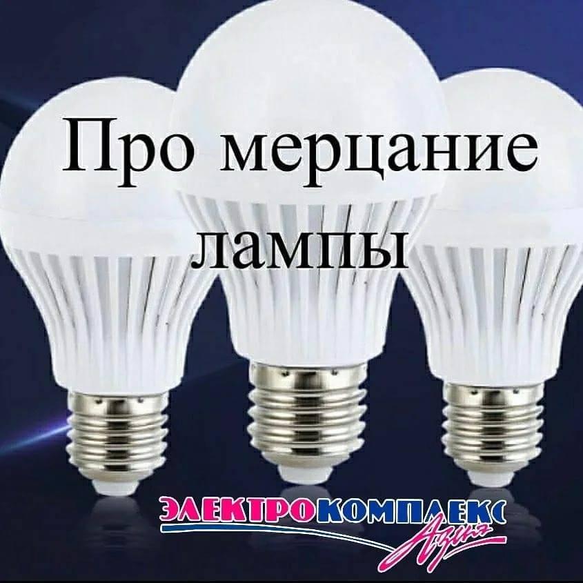 Как устранить причины мерцания светодиодной лампы при выключенном свете