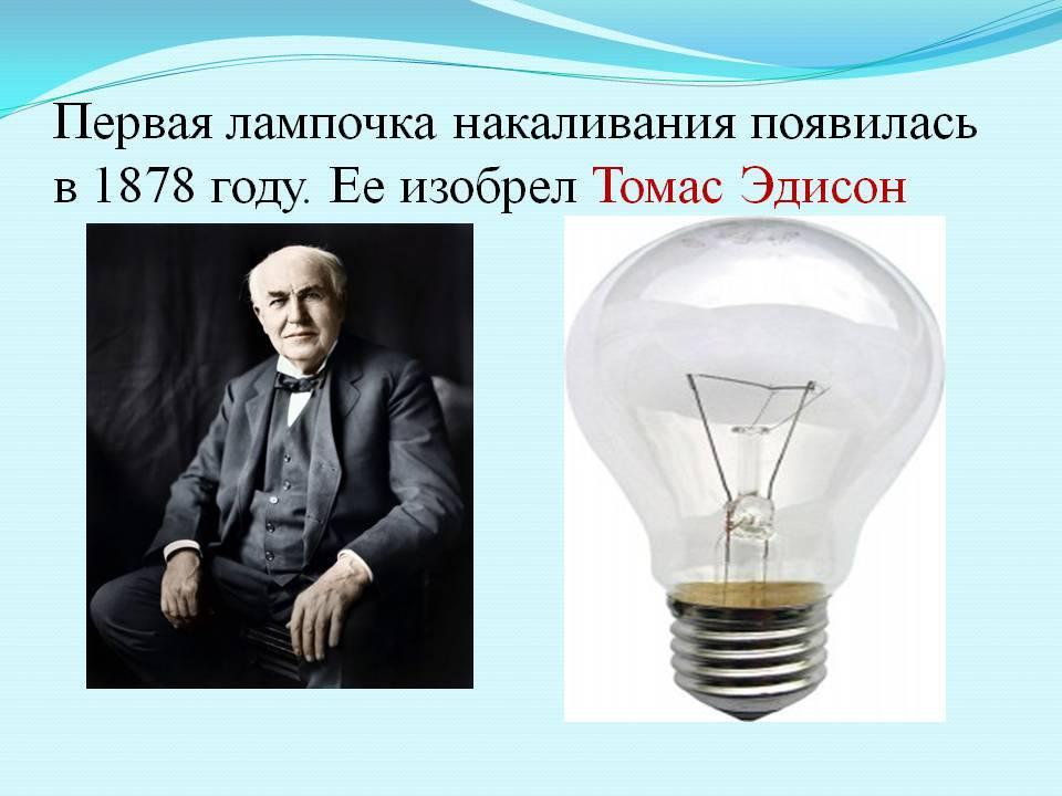 140 лет назад в россии была запатентована первая лампа накаливания в мире