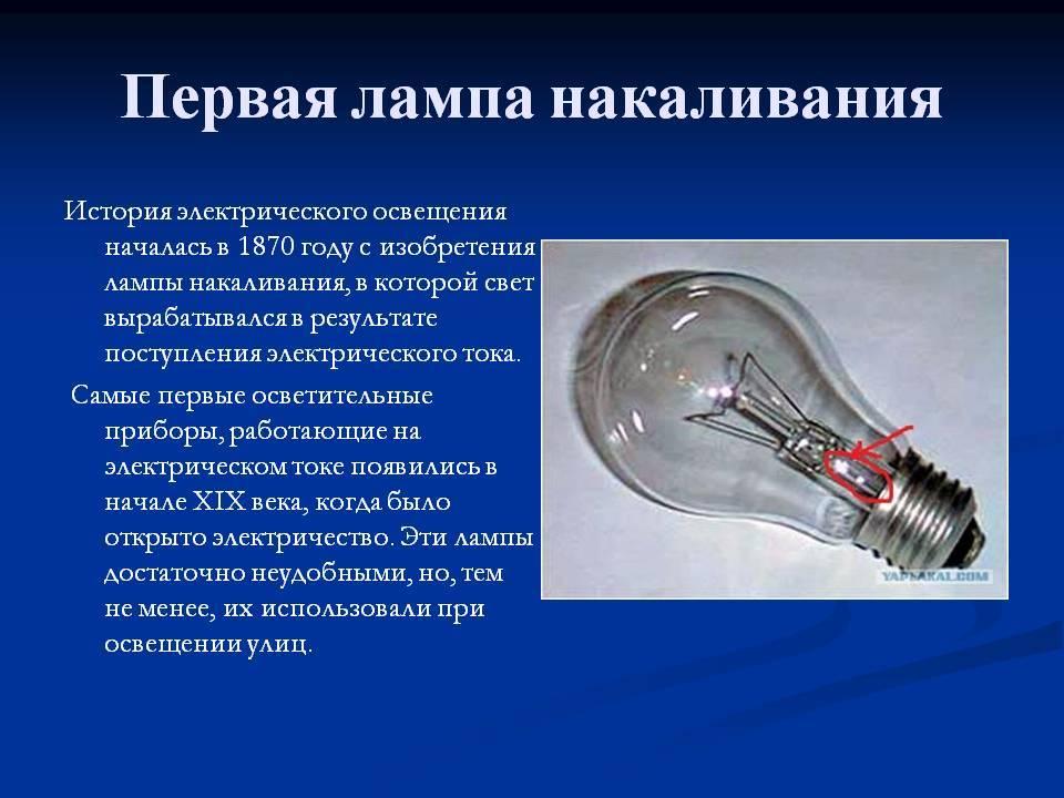 Кто придумал первую электрическую лампочку?