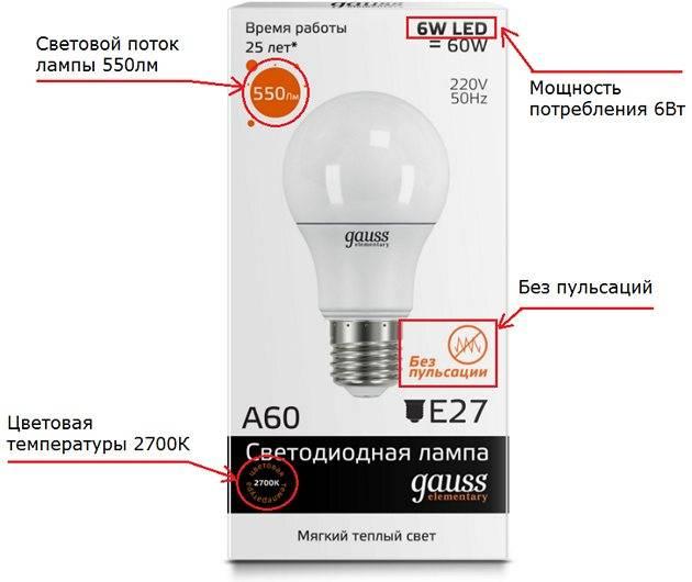 Светодиодные лампы для дома: какие диодные лампочки лучше, обзор производителей led ламп