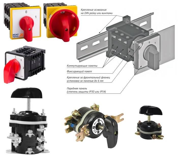 Что такое пакетный выключатель: виды, назначение, характеристики, устройство и применение выключателя пакетного типа (115 фото)