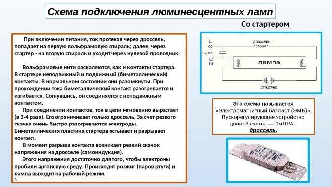 Схема подключения люминесцентной лампы с дросселем и стартером, с двумя лампами