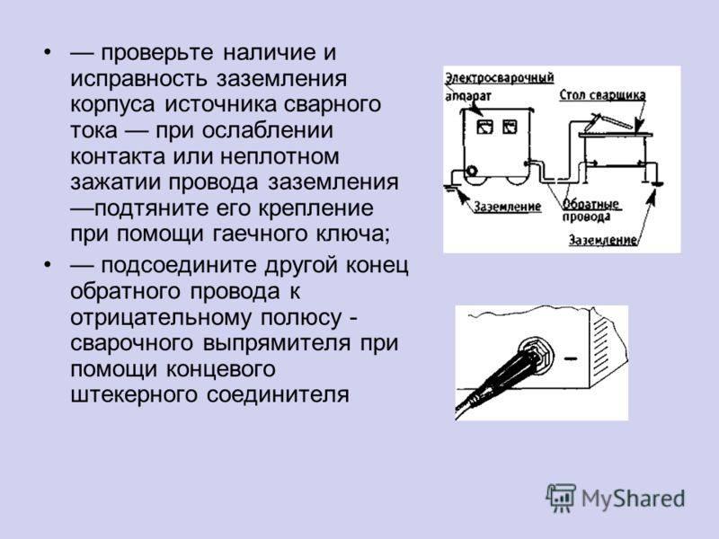 Как заземляется сварочное оборудование: устройство заземлителей и клеммы подключения к свариваемым заготовкам
