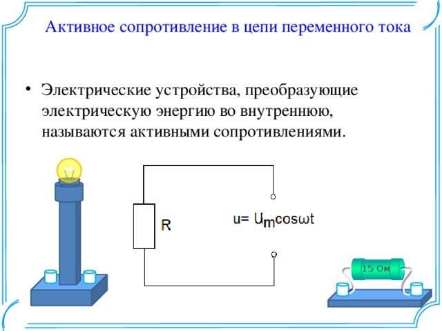 Активное сопротивление – амплитуда, формула для закона ома, пример энергия, величина (11 класс)