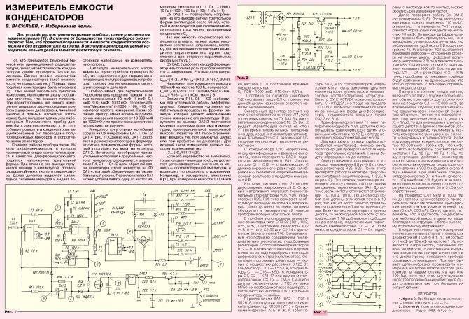 Как измерить емкость конденсатора своими руками - все просто!